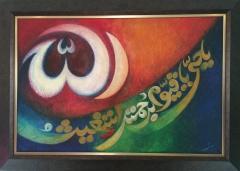 Islamic Calligraphy 'Doaa'