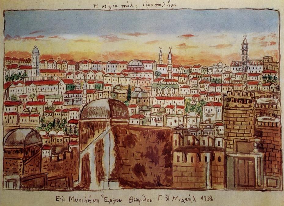 Η Ιερουσαλημ - Jerusalem