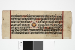 Jain Manuscript: Kalakacarya Katha (folio 3)