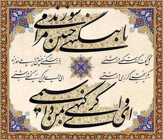Calligraphy by Master Sabzeh