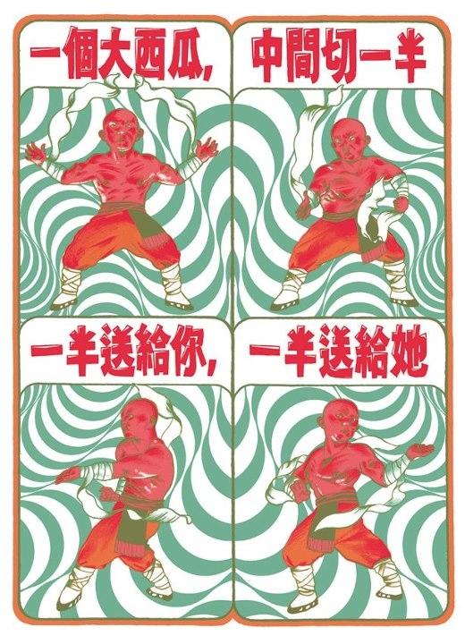 Kungfu Watermelon